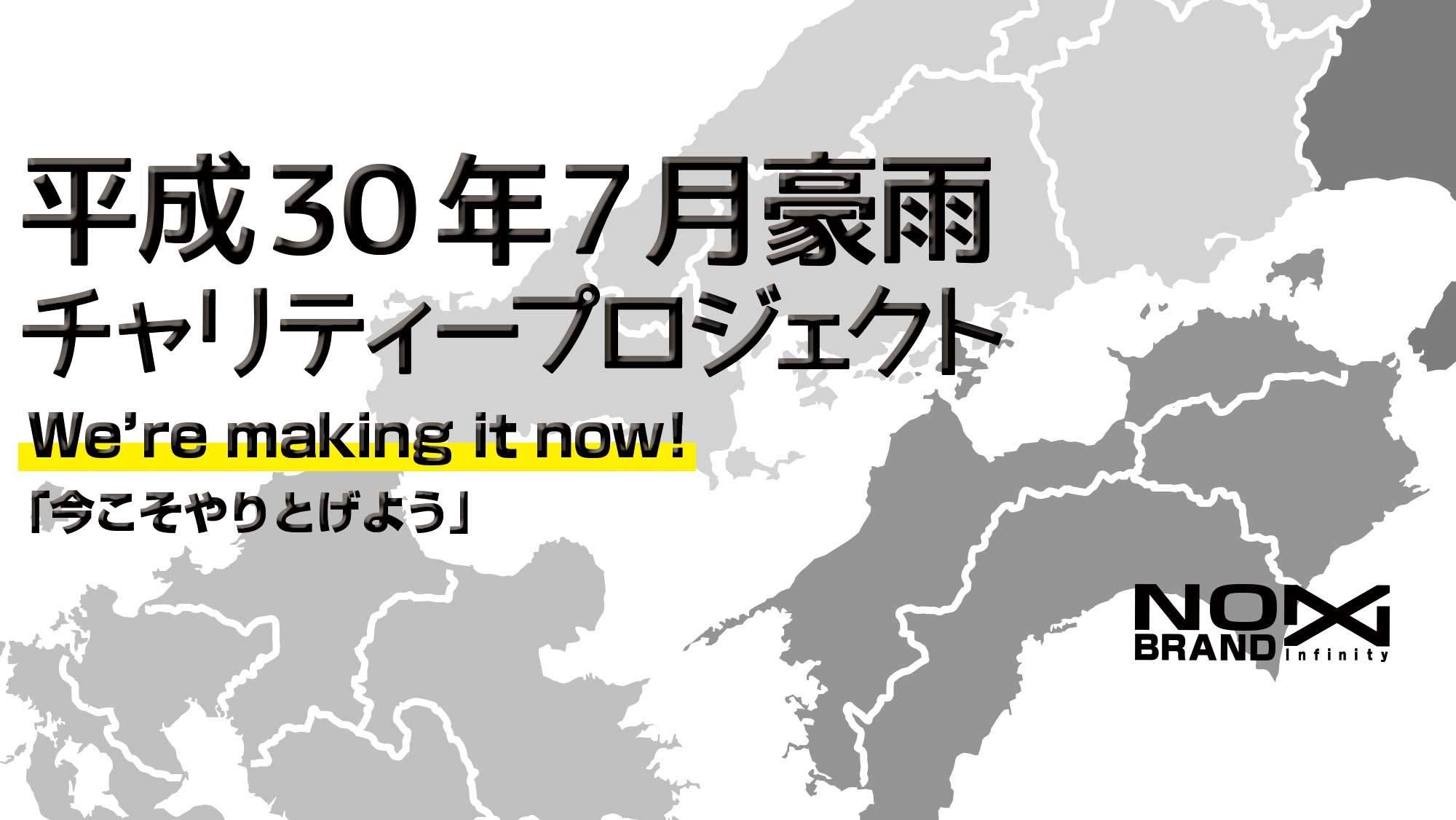平成30年7月豪雨チャリティープロジェクト